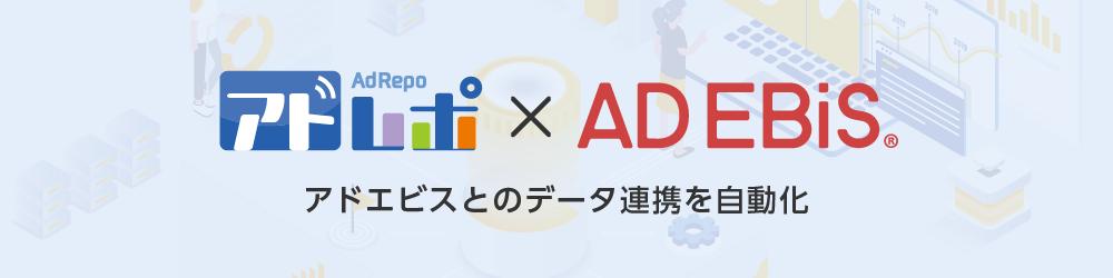 アドエビスとのデータ連携を自動化