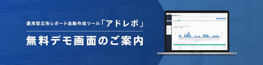 運用型広告レポート自動作成ツール「アドレポ」 無料デモ画面のご案内