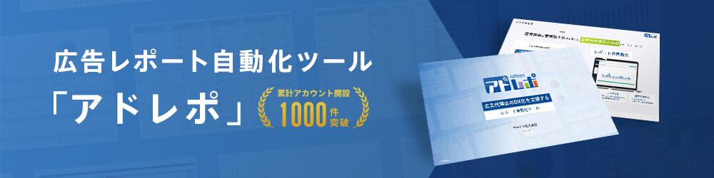 運用型広告レポート自動作成ツール「アドレポ」の紹介資料をダウンロード