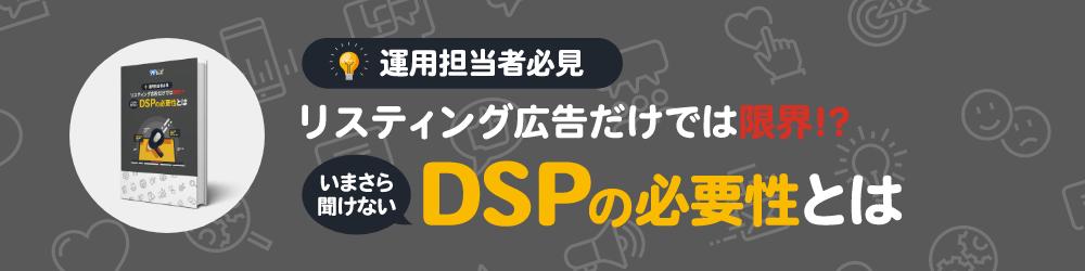 運用担当者必見 リスティング広告だけでは限界!? いまさら聞けないDSPの必要性とは