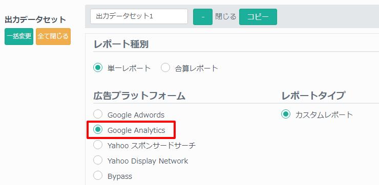 出力データセットの広告プラットフォームでGoogleAnalyticsを選択