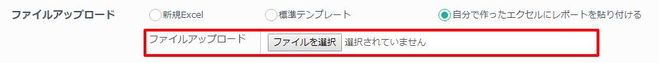 レポート設定画面のファイルアップロード