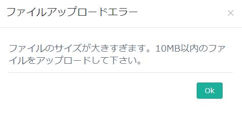 10MB以上のファイルをアップロードするとエラーメッセージが表示されます