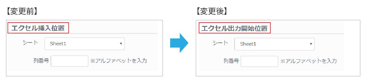 「エクセル挿入位置」を「エクセル出力開始位置」に変更